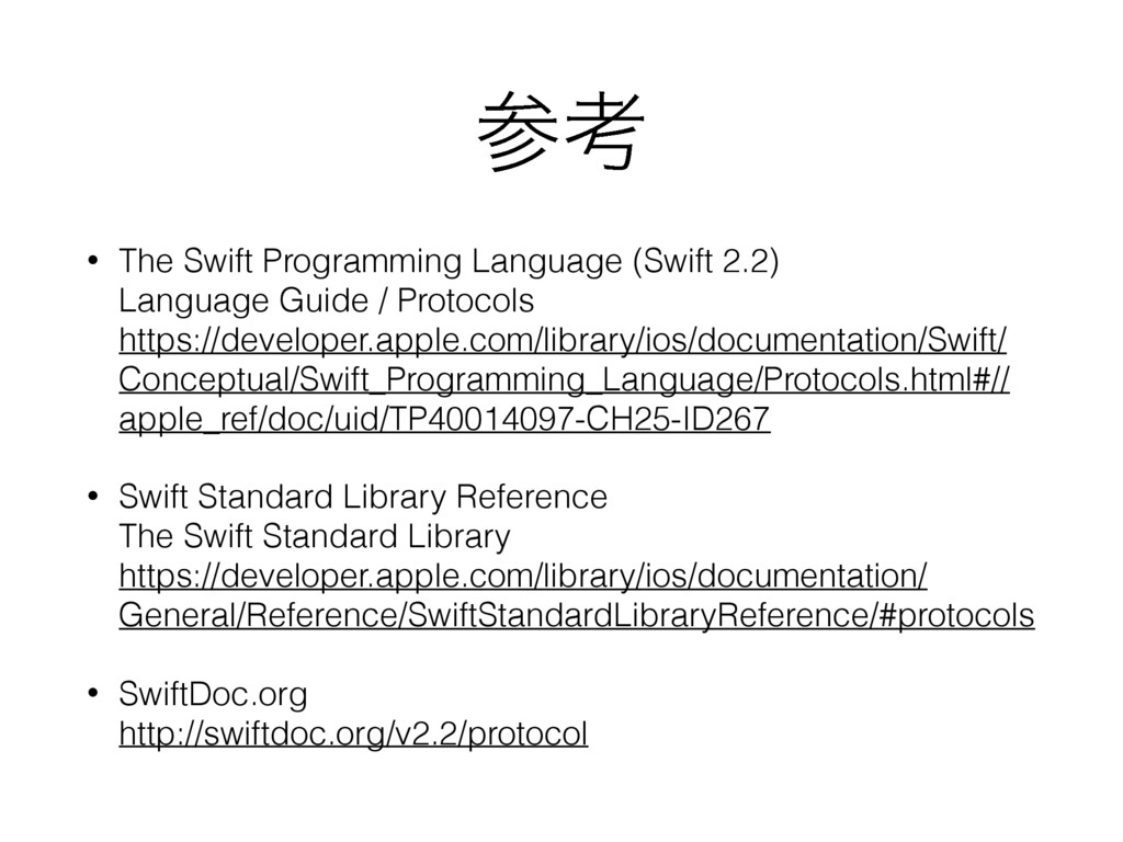 ࢀߟ • The Swift Programming Language (Swift 2.2)...
