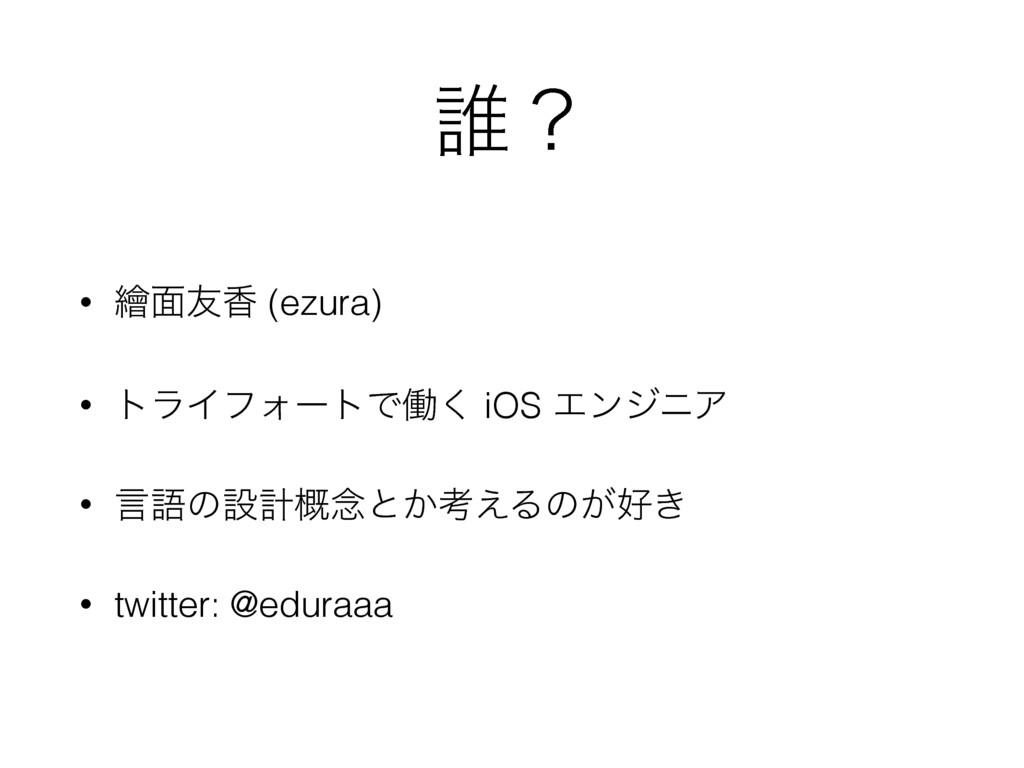 ୭ʁ • ៸໘༑߳ (ezura) • τϥΠϑΥʔτͰಇ͘ iOS ΤϯδχΞ • ݴޠͷઃ...