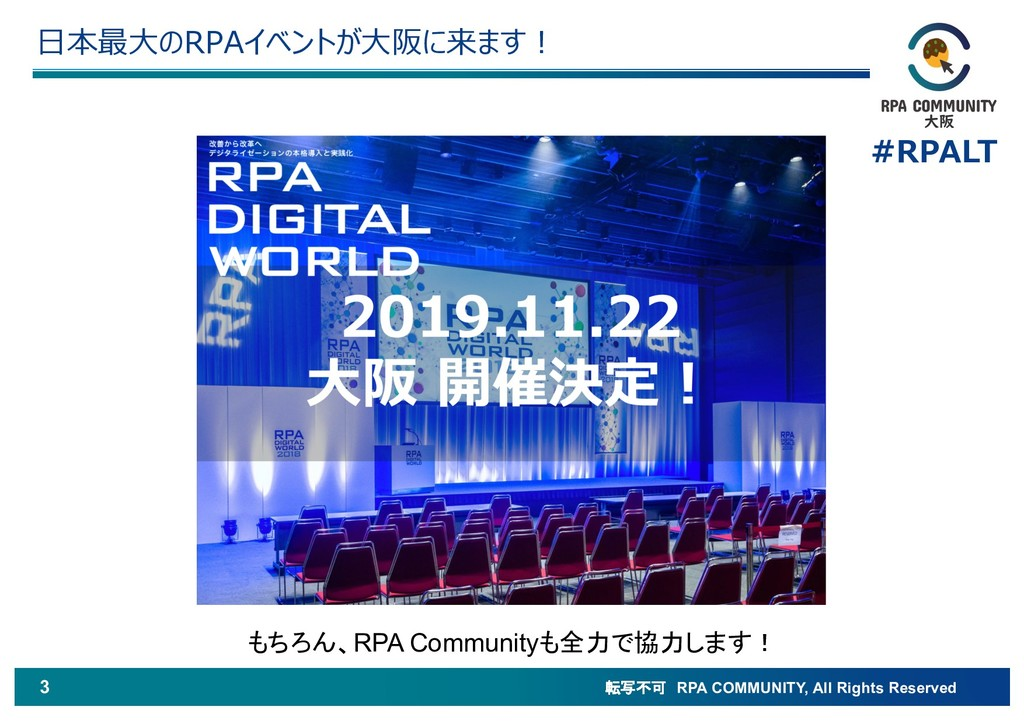 転写不可 RPA COMMUNITY, All Rights Reserved #RPALT ...