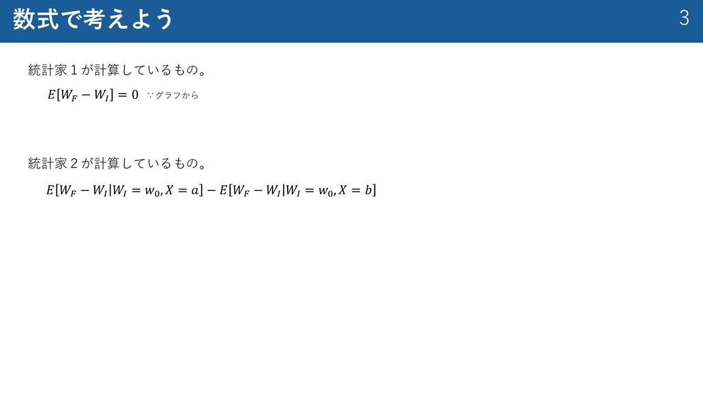 """3 数式で考えよう 統計家1が計算しているもの。 𝐸 𝑊! − 𝑊"""" 𝑊"""" = 𝑤# , 𝑋 ..."""