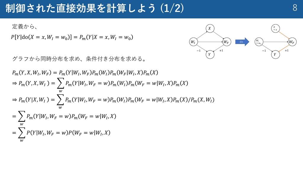 """8 制御された直接効果を計算しよう (1/2) !! = #"""" !! $ = % """" +1 −..."""