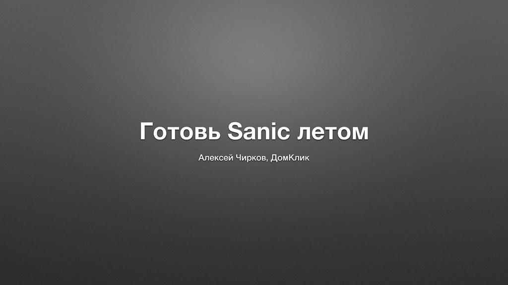 Готовь Sanic летом Алексей Чирков, ДомКлик