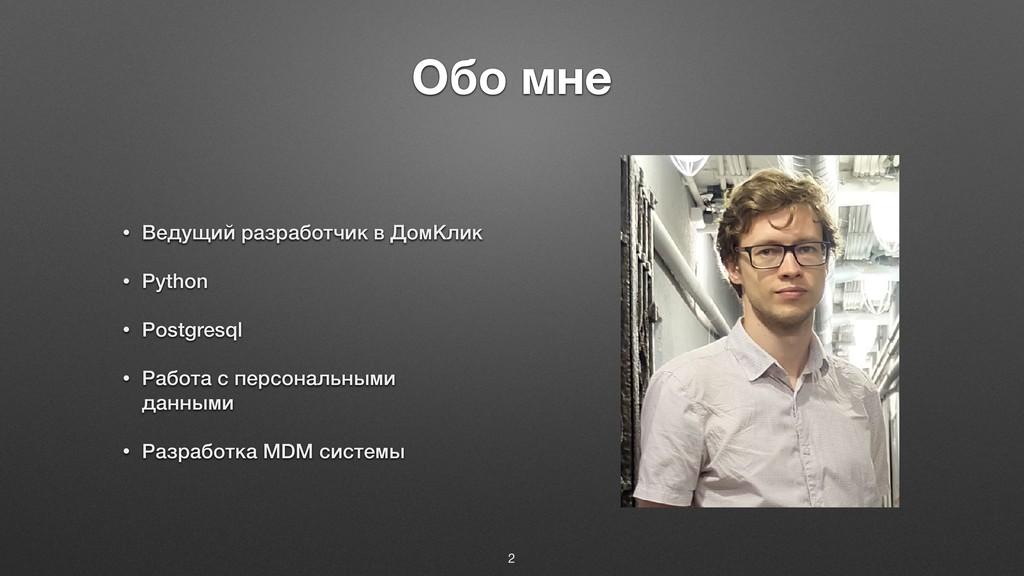 Обо мне • Ведущий разработчик в ДомКлик • Pytho...