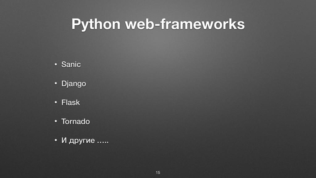 Python web-frameworks • Sanic • Django • Flask ...