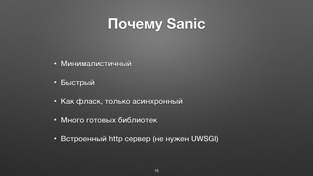 Почему Sanic • Минималистичный • Быстрый • Как ...