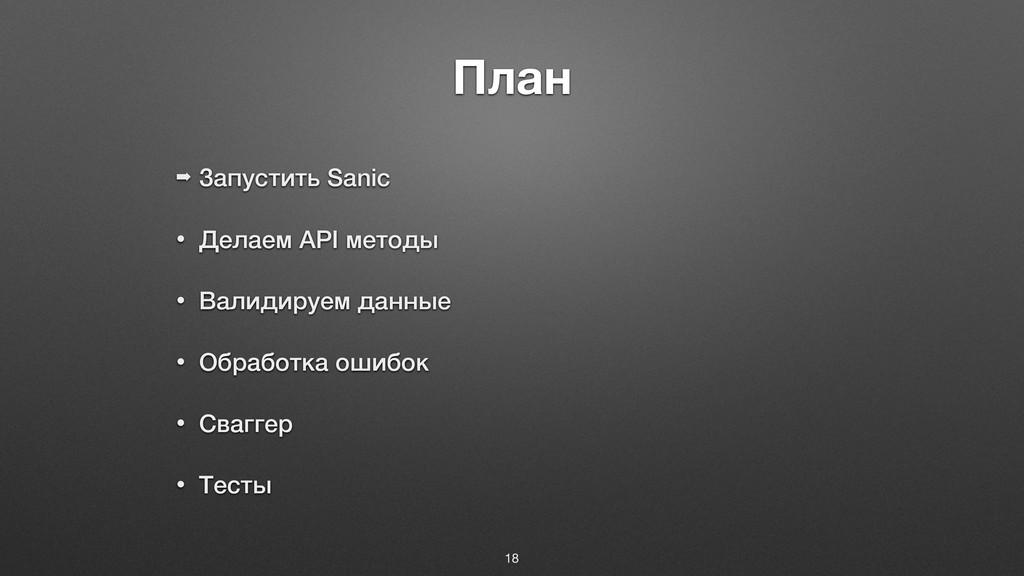 План ➡ Запустить Sanic • Делаем API методы • Ва...