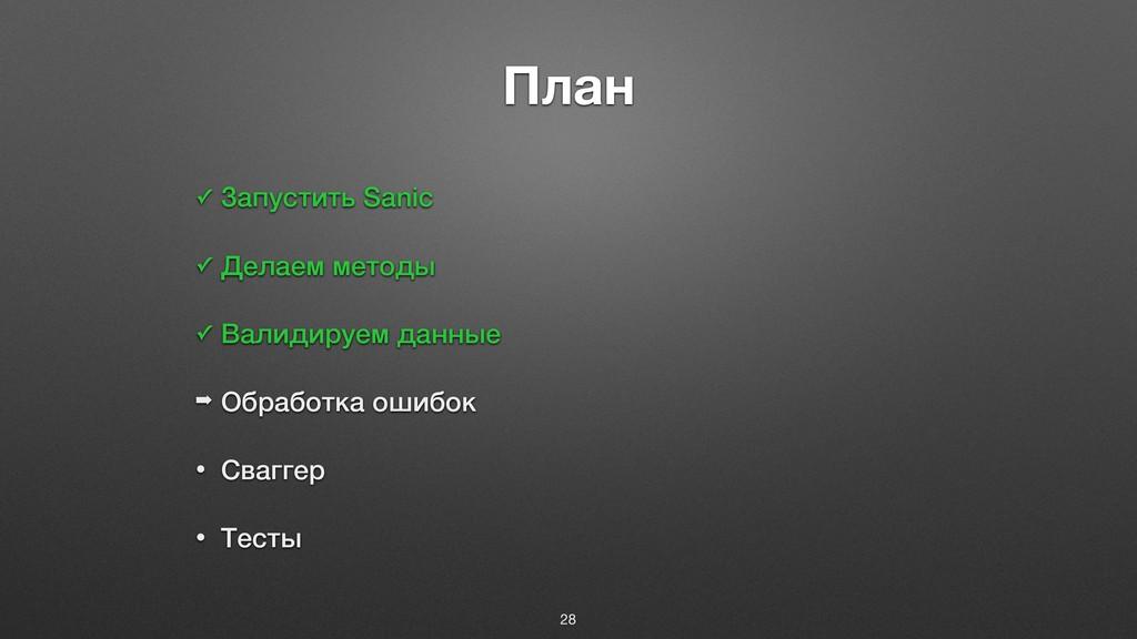 План ✓ Запустить Sanic ✓ Делаем методы ✓ Валиди...