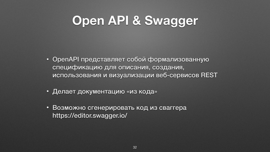 Open API & Swagger • OpenAPI представляет собой...