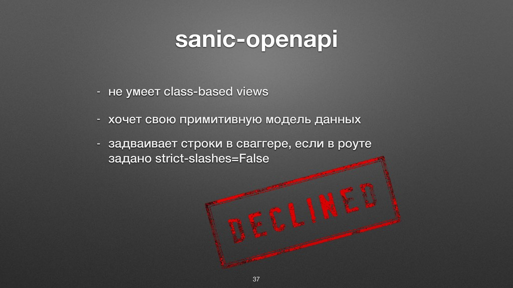 sanic-openapi - не умеет class-based views - хо...