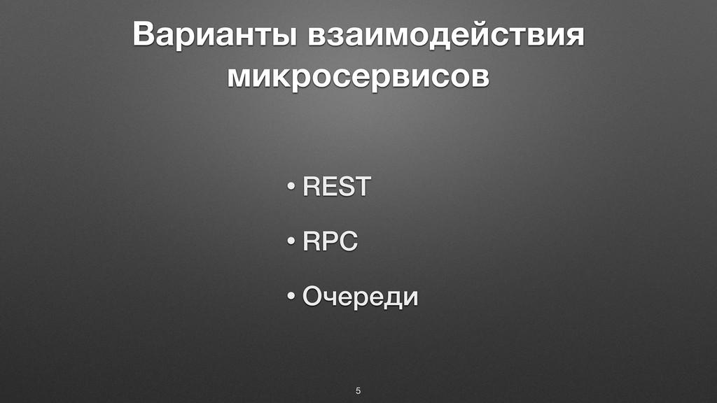 Варианты взаимодействия микросервисов • REST • ...