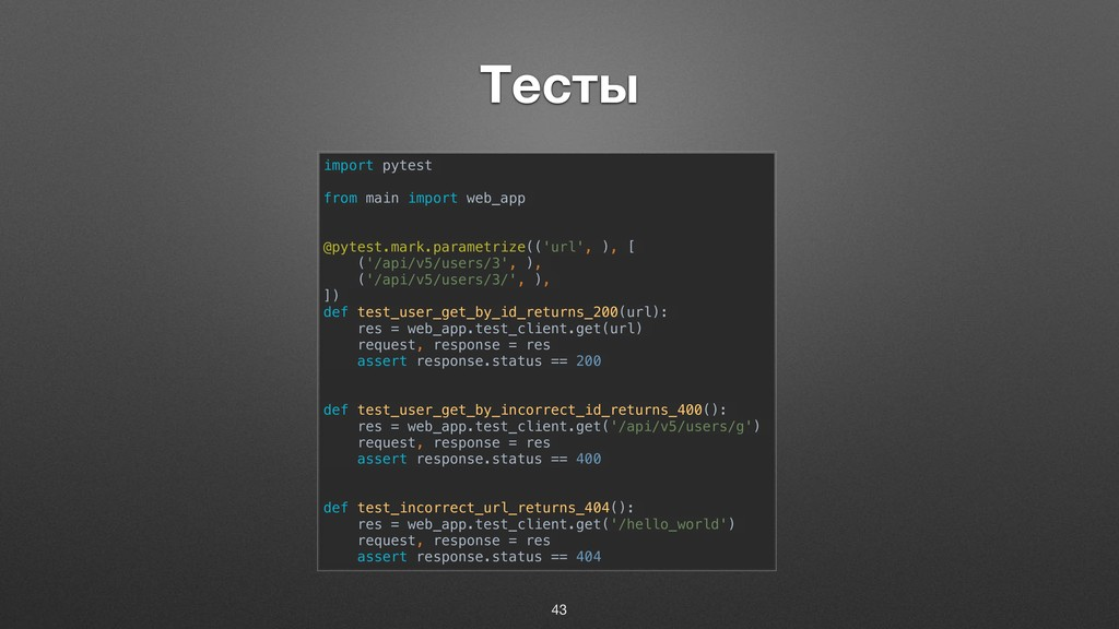Тесты 43 import pytest from main import web_app...