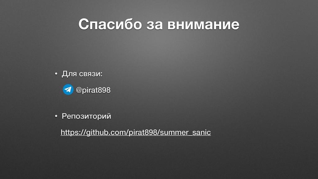 Спасибо за внимание • Для связи: @pirat898 • Ре...