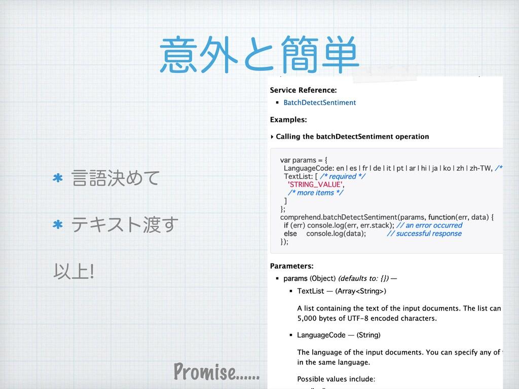 ҙ֎ͱ؆୯ ݴޠܾΊͯ ςΩετ͢ Ҏ্ Promise……