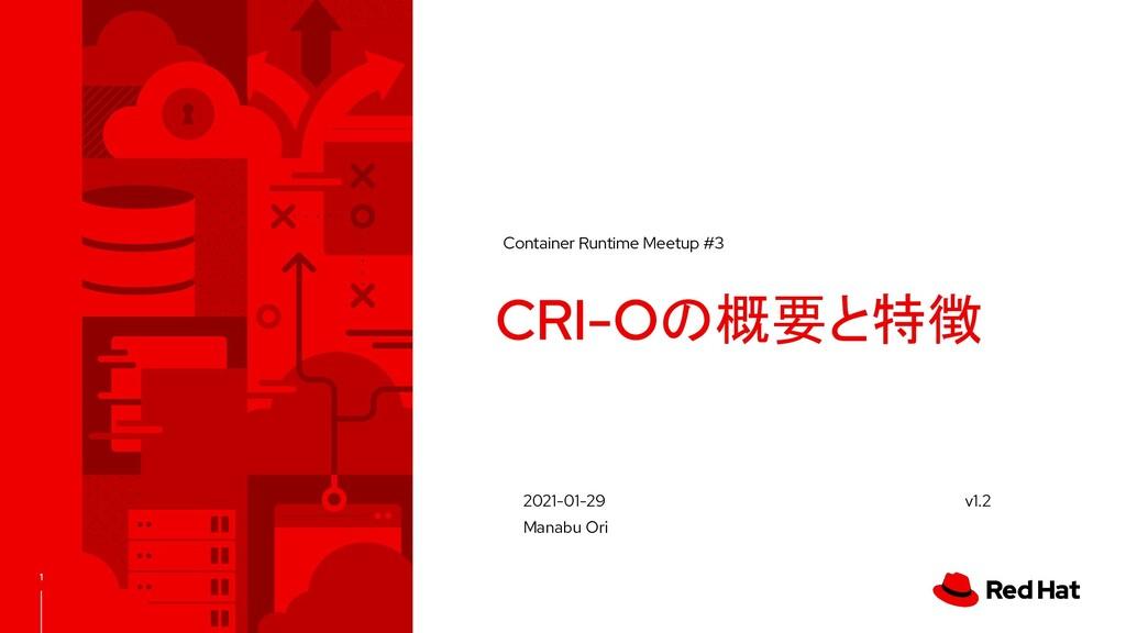の概要と特徴 2021-01-29 Manabu Ori Container Runtime ...