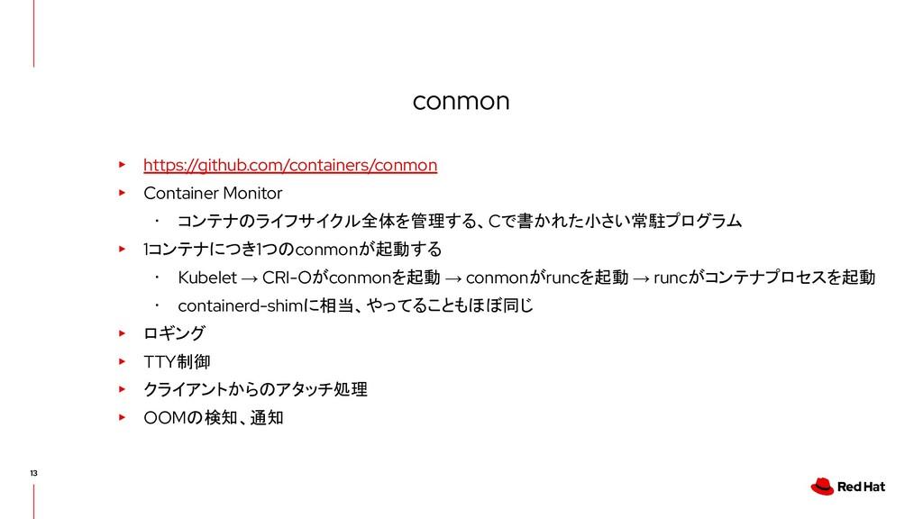conmon ▸ https://github.com/containers/conmon ▸...