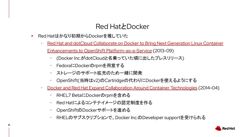Red HatとDocker ▸ Red Hatはかなり初期からDockerを推していた ・ ...