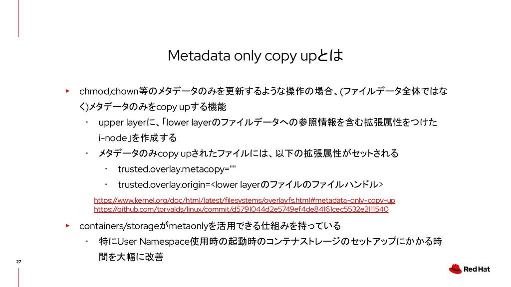 Metadata only copy upとは ▸ chmod,chown等のメタデータのみを...