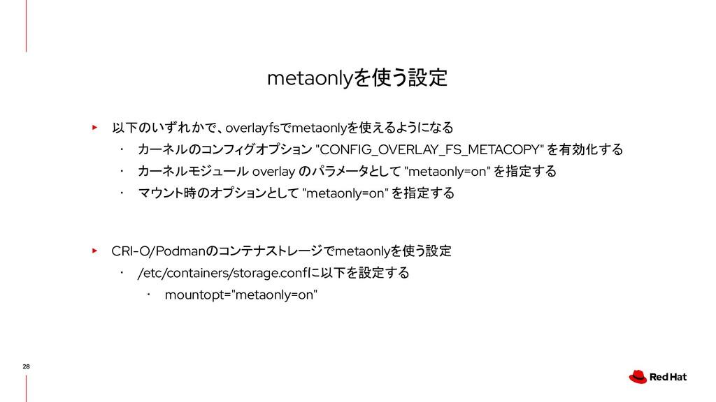 metaonlyを使う設定 ▸ 以下のいずれかで、overlayfsでmetaonlyを使える...