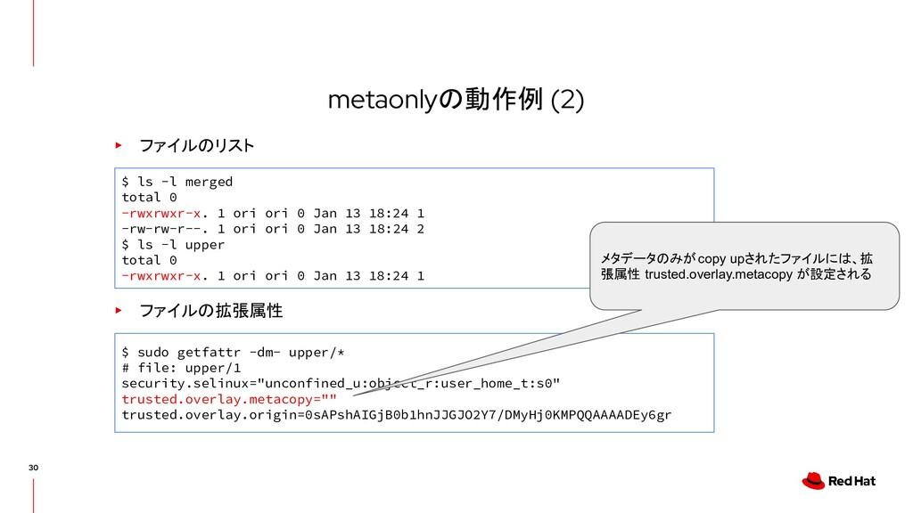 metaonlyの動作例 (2) ▸ ファイルのリスト $ ls -l merged tota...