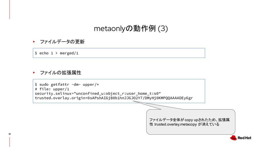 metaonlyの動作例 (3) ▸ ファイルデータの更新 $ echo 1 > merged...