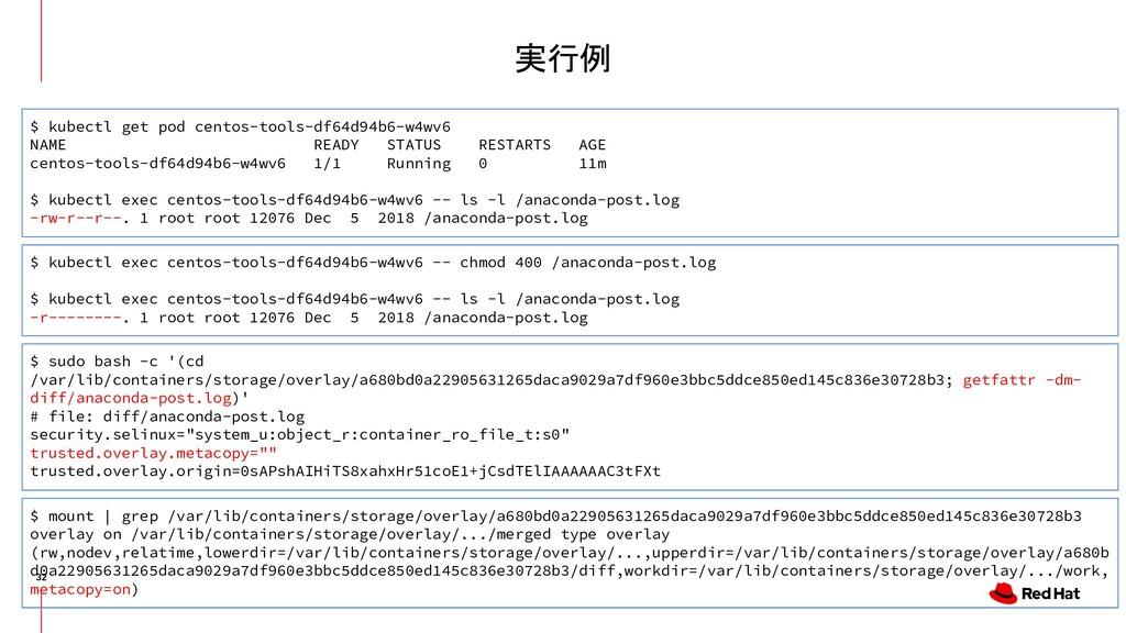 実行例 $ kubectl get pod centos-tools-df64d94b6-w4...
