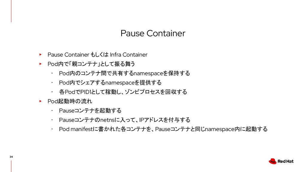 Pause Container ▸ Pause Container もしくは Infra Co...