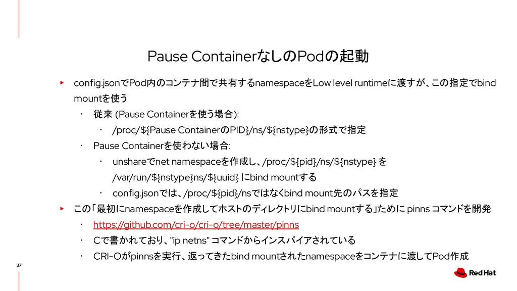 Pause ContainerなしのPodの起動 ▸ config.jsonでPod内のコンテ...