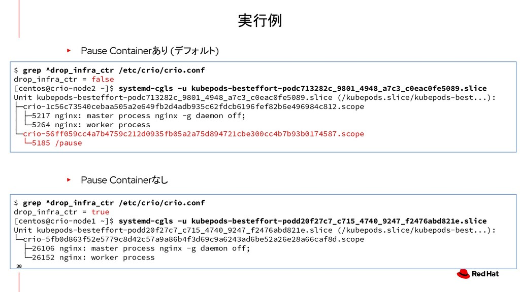 ▸ Pause Containerあり (デフォルト) $ grep ^drop_infra_...