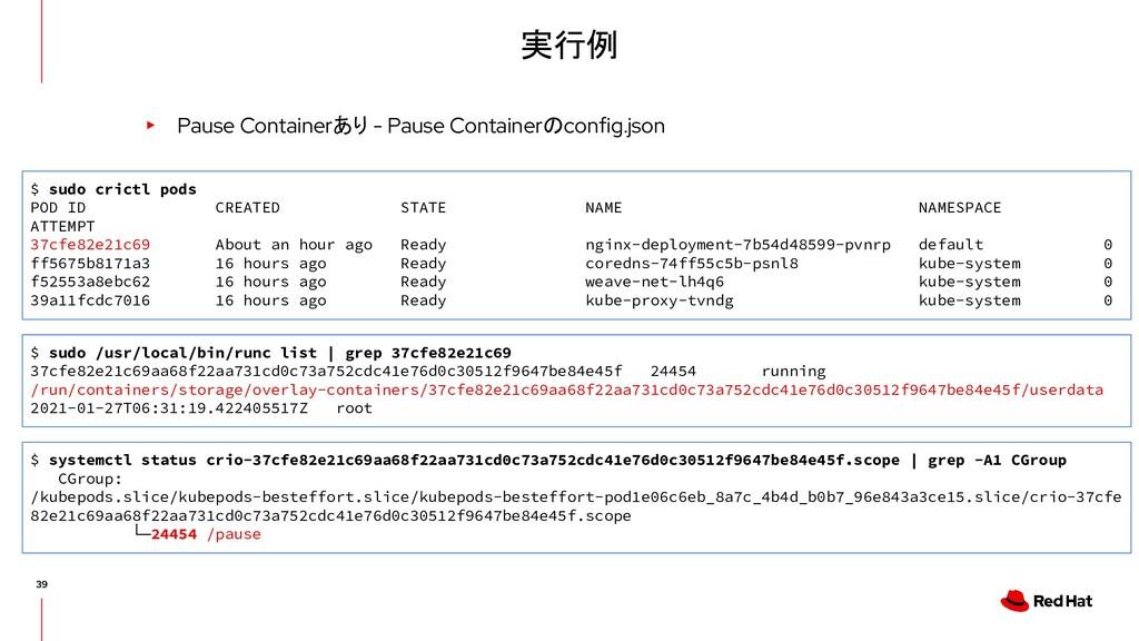 実行例 ▸ Pause Containerあり - Pause Containerのconfi...