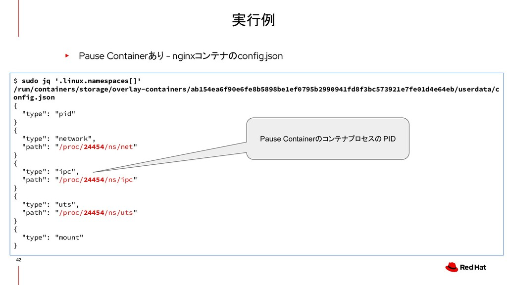 実行例 ▸ Pause Containerあり - nginxコンテナのconfig.json...