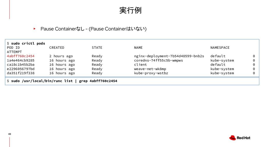 実行例 ▸ Pause Containerなし - (Pause Containerはいない)...