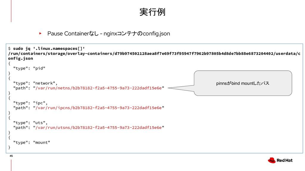 実行例 ▸ Pause Containerなし - nginxコンテナのconfig.json...