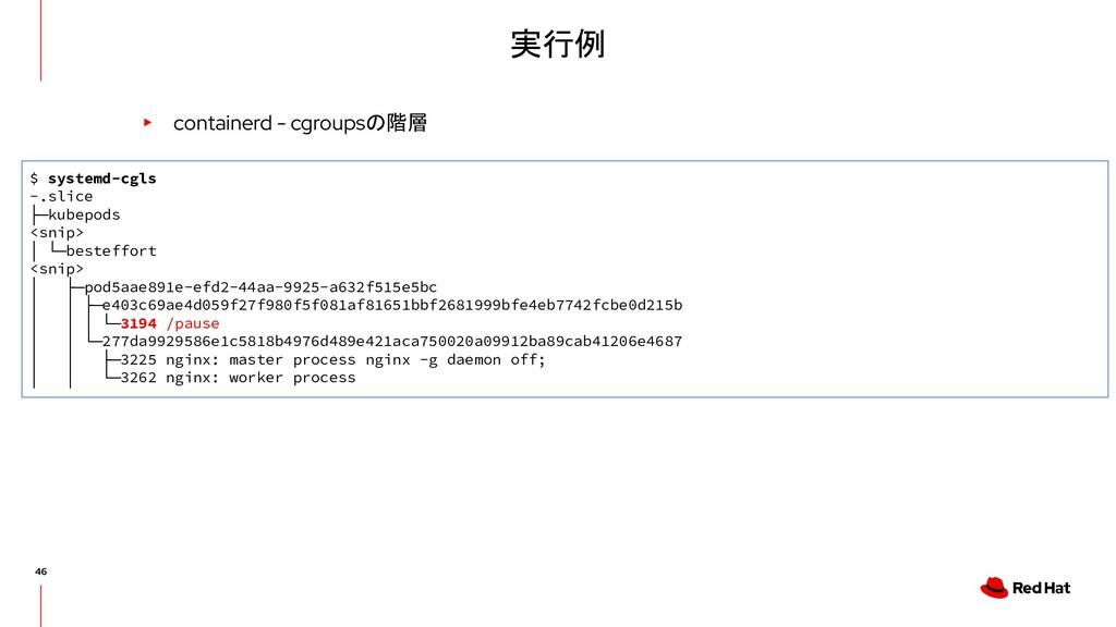 実行例 ▸ containerd - cgroupsの階層 $ systemd-cgls -....