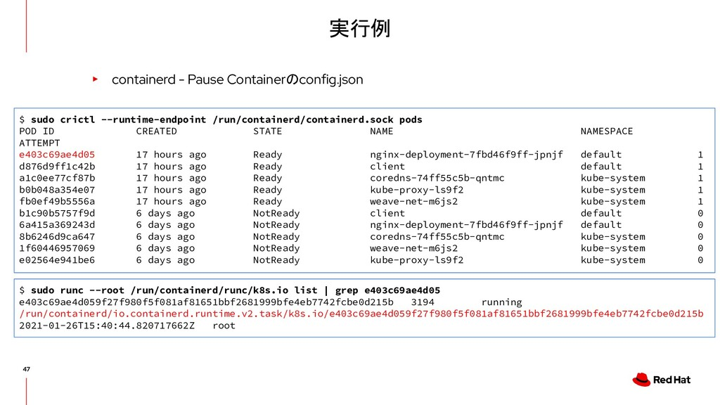 実行例 ▸ containerd - Pause Containerのconfig.json ...