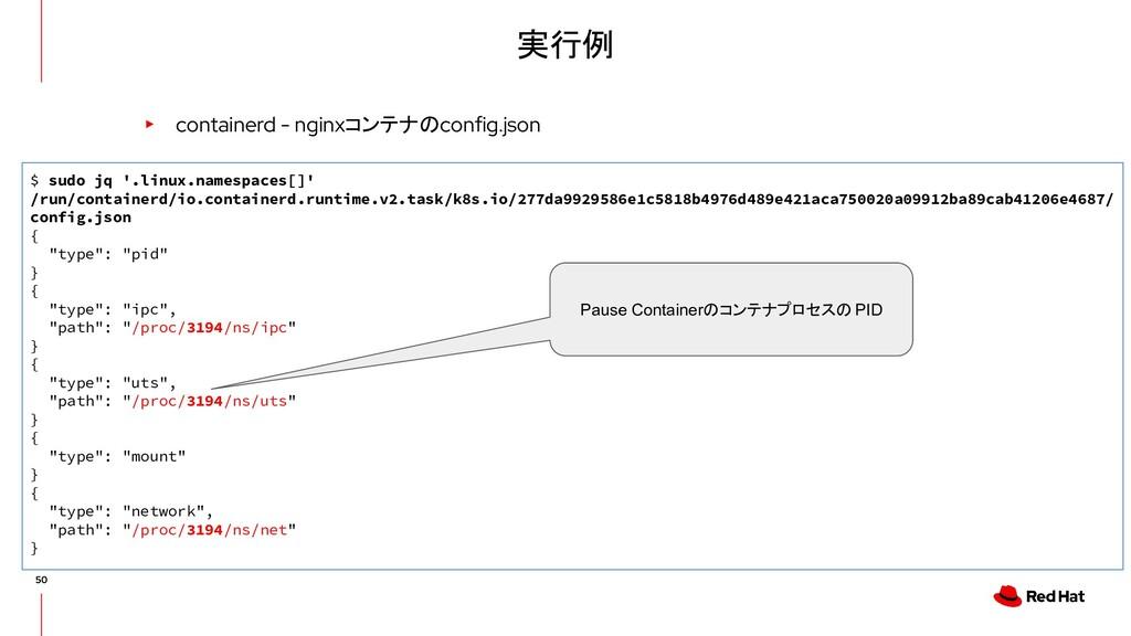 実行例 ▸ containerd - nginxコンテナのconfig.json $ sudo...