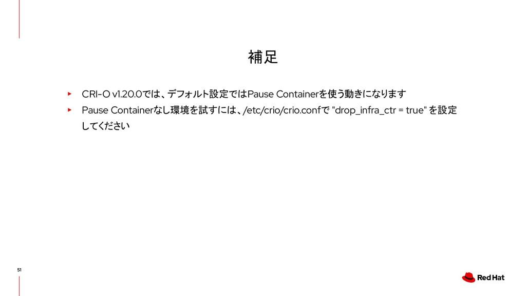 補足 ▸ CRI-O v1.20.0では、デフォルト設定ではPause Containerを使...