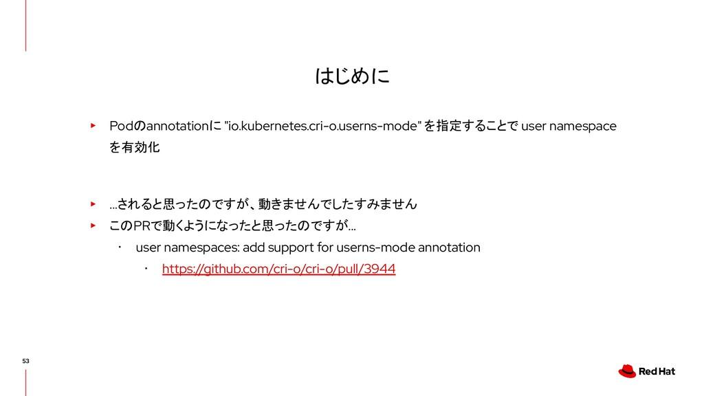 """はじめに ▸ Podのannotationに """"io.kubernetes.cri-o.use..."""
