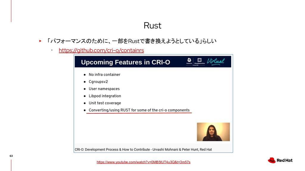Rust ▸ 「パフォーマンスのために、一部をRustで書き換えようとしている」らしい ・ h...