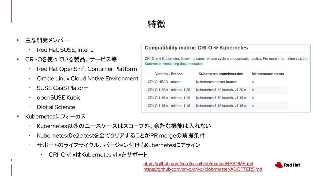 特徴 ▸ 主な開発メンバー ・ Red Hat, SUSE, Intel, ... ▸ CRI...