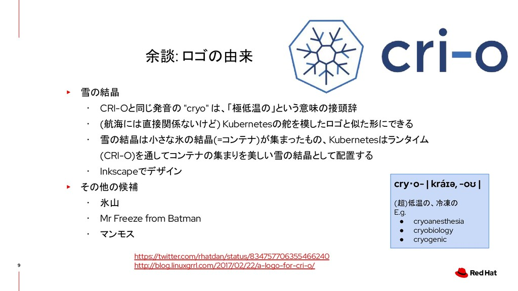 cry・o-   kráɪə, -oʊ   (超)低温の、冷凍の E.g. ● cryoane...