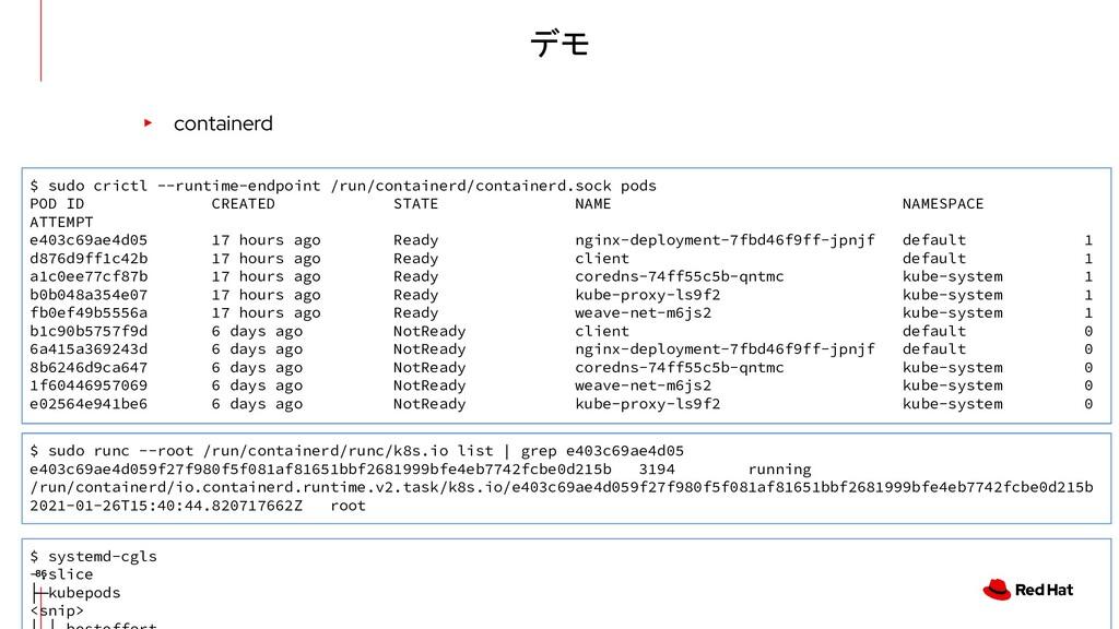 デモ ▸ containerd $ sudo crictl --runtime-endpoin...
