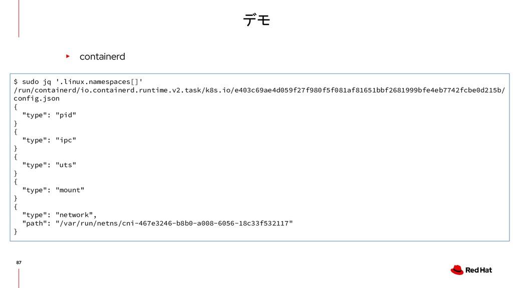 デモ ▸ containerd $ sudo jq '.linux.namespaces[]'...