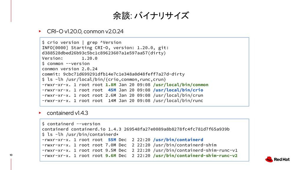 余談: バイナリサイズ ▸ CRI-O v1.20.0, conmon v2.0.24 ▸ c...