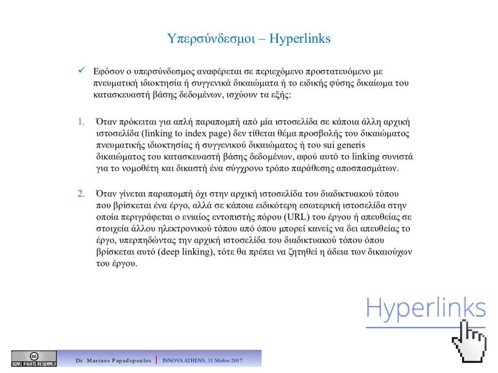 Υπερσύνδεσμοι – Hyperlinks  Εφόσον ο υπερσύνδε...
