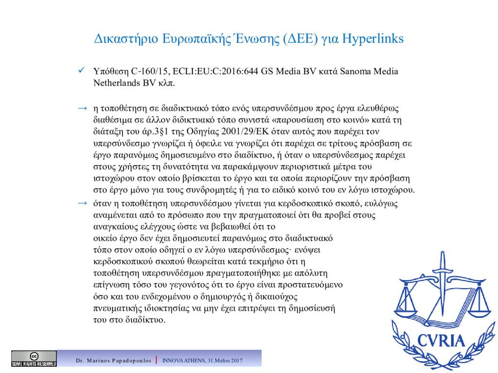 Δικαστήριο Ευρωπαϊκής Ένωσης (ΔΕΕ) για Hyperlin...