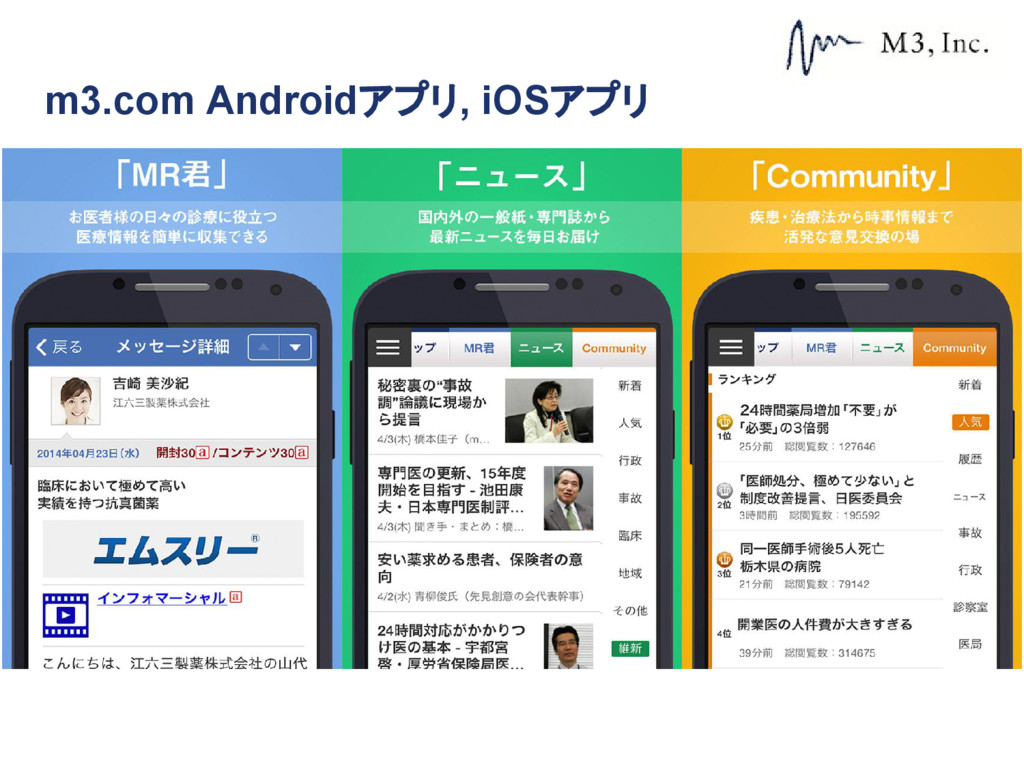 m3.com Androidアプリ, iOSアプリ