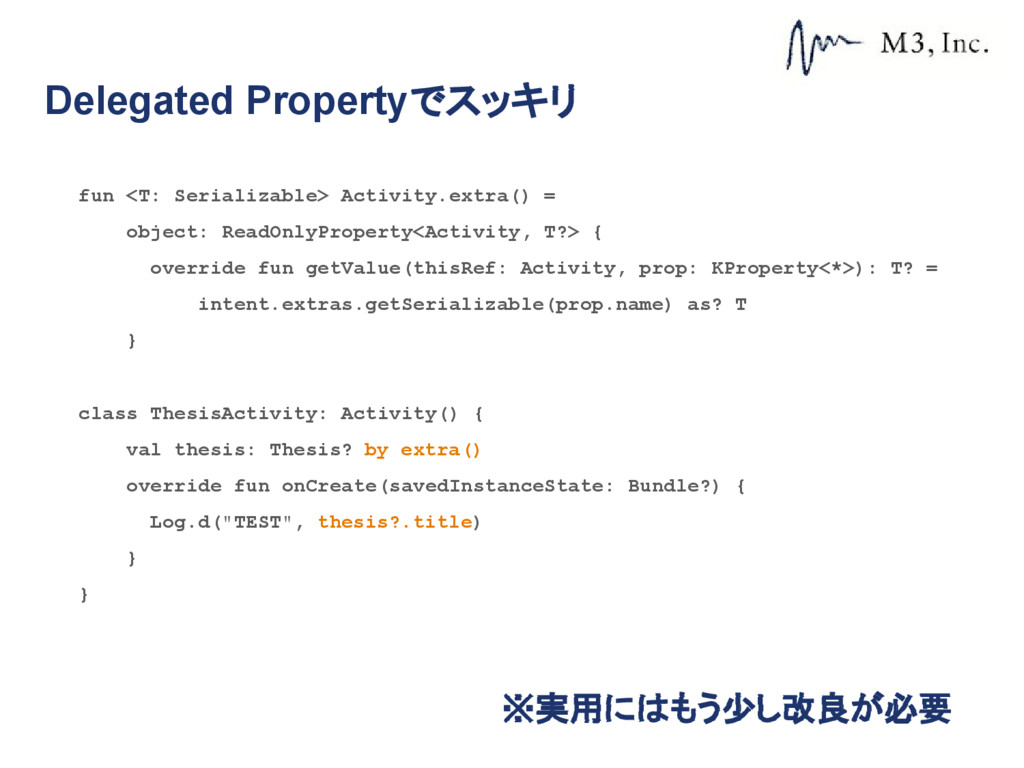 Delegated Propertyでスッキリ fun <T: Serializable> A...