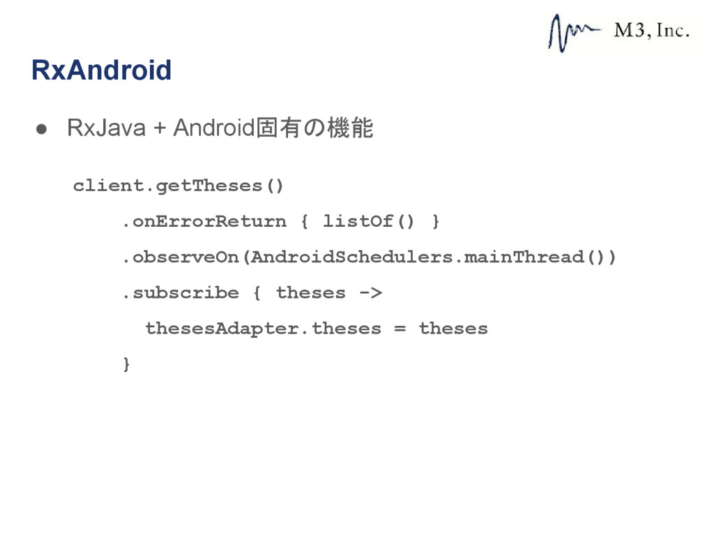 RxAndroid ● RxJava + Android固有の機能 client.getThe...