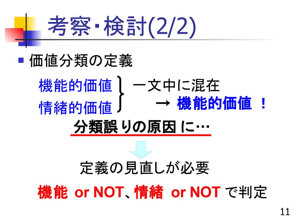 11 考察・検討(2/2)  価値分類の定義 機能的価値 情緒的価値 一文中に混在 → 機能...