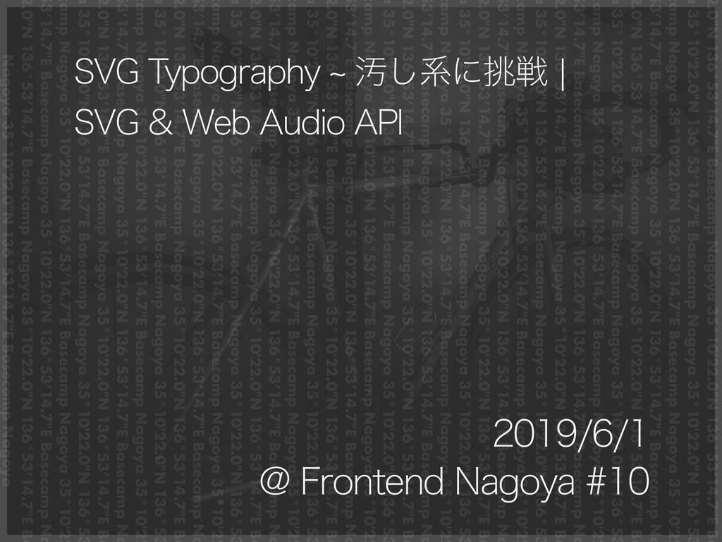 """2.0""""N 136°53'14.7""""E Basecamp Nagoya 35°10'22.0""""..."""